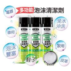 多功能泡沫清潔劑強效去污汽車內飾皮革廚房油污除垢(買4加贈毛巾一條)