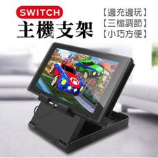 任天堂switch主機支架 摺疊支架 平板 手機架 桌上立架 角度調整 ns主機  nintendo