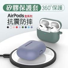 Airpods 保護套 素色簡約高質感 液態矽膠蘋果耳機保護套適用airpods pro 1/2代