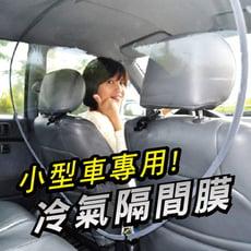 【省油推薦】汽車專用冷氣隔間膜(112X90cm)