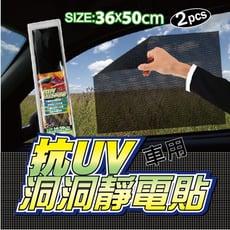 台灣製-可重複使用 超防曬抗UV洞洞靜電貼-36X50cm (2入/組)