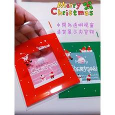 【微笑生活】餅乾糖果包裝袋 聖誕節圖案 雙面圖案  烘焙包裝袋 OPP自黏袋