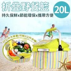 【微笑生活】大容量 大開口 可折疊野餐籃 20公升 保溫 保冰 保鮮 夏天外出必備