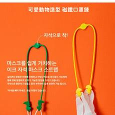 【微笑生活】韓國品牌Eeeek 可愛動物造型 磁鐵口罩鍊(兩入)