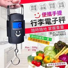 多用途電子秤 出國秤行李、買菜秤斤兩、方便攜帶 可伸縮 有掛勾 手提行李電子秤 中文介面好操作