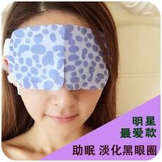 【微笑生活】 熱敷蒸氣眼罩 眼睛SPA 改善黑眼圈 眼袋 失眠