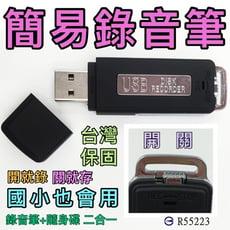 【寶貝屋】USB清晰數位錄音筆+隨身碟、偽裝蒐證自保、持續錄音15小時 錄音中不亮燈 錄音筆 隨身碟