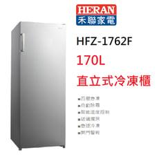 【小葉家電】禾聯【HFZ-1762F】冷凍櫃.170公升.無霜.不須手動除霜 (含基本安裝)