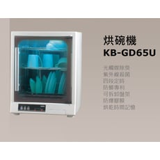 【小葉家電】聲寶【KB-GD65U】烘碗機,3層不銹鋼,紫外線,防蟑,光觸媒,台灣製造