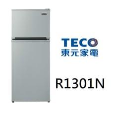 【小葉家電】東元 【R1301N】 125L,一級能效,定頻雙門冰箱 (含基本安裝)