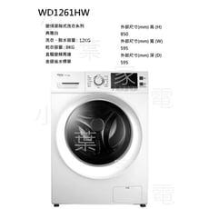 【小葉家電】 東元TECO【WD1261HW】12公斤.洗脫烘.變頻滾筒洗衣機