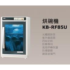 【小葉家電】聲寶【KB-RF85U】烘碗機,4層不銹鋼,紫外線,防蟑,光觸媒,台灣製造,DDC風扇