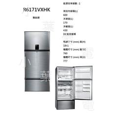 【小葉家電】東元TECO【R6171VXHK】變頻.600公升 600L 三門冰箱.一級省電