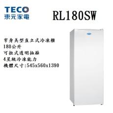 【小葉家電】東元 【RL180SW】 180L,直立式,冷凍櫃, 急速冷凍(含基本安裝)