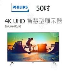 【小葉家電】飛利浦philips【50PUH6073】50吋4K聯網.液晶電視