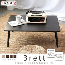 JP Kagu 日式木質和室圓角折疊桌/茶几/矮桌80x60cm(4色)