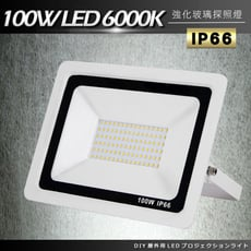 DIY戶外超薄LED泛光燈100W白光6000K洗牆燈/探照燈/投射燈-220V