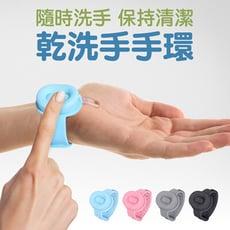 乾洗手手環/防曬乳手環/重複使用隨身矽膠手環(顏色隨機)附補充罐
