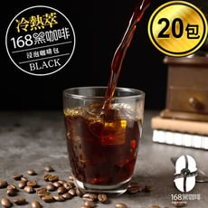 168黑咖啡 冷熱萃浸泡咖啡包環保包裝20包入