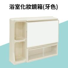 浴室化妝鏡箱