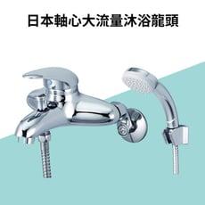 日本軸心大流量沐浴龍頭