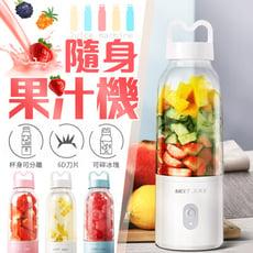 【每日五蔬果!營養帶著走】隨身果汁機 隨行果汁機 電動榨汁機 調理機 果汁機 榨汁機 料理機 果