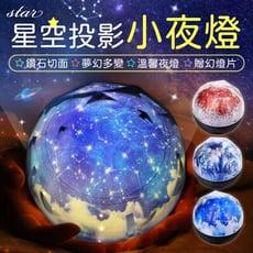 【送五種幻燈片!浪漫星空】星空投影小夜燈 LED星空燈 USB星球小夜燈 星空投影燈 宇宙燈 星球燈