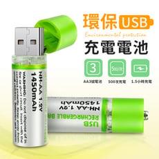 【環保減碳!一組兩入】USB充電電池 三號電池 3號電池 AA電池 環保充電電池 環保電池 USB電