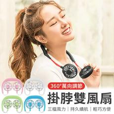 【專利授權x頸掛式風扇】 韓國熱銷 頸掛風扇 掛脖風扇 懶人風扇 雙頭風扇 USB風扇 隨身風扇
