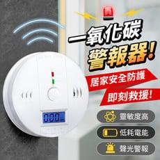 【超長待機!居家常備】一氧化碳警報器 一氧化碳偵測器 一氧化碳警報器 一氧化碳 住警器 偵測器 警報