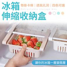 【伸縮設計!四色可選】冰箱伸縮收納盒 冰箱伸縮瀝水置物盒 抽屜收納盒 冰箱收納架 食物收納架 收納盒