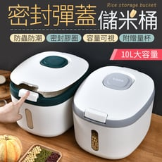 【秒開蓋!10L大容量】 密封彈蓋儲米桶 防潮桶 防潮儲米桶 麵粉收納箱 大米桶 儲存罐 儲糧桶