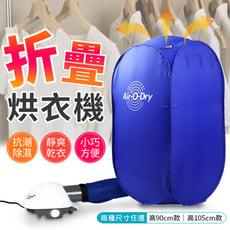 【高105cm款!定時斷電】折疊烘衣機 攜帶式烘乾機 迷你烘乾機 便攜式烘乾機 家用乾衣機