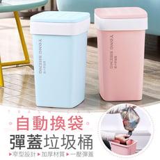 【一壓彈蓋!自動抽袋】自動換袋垃圾桶 9L 彈蓋垃圾桶 浴室垃圾筒 附蓋垃圾桶 換袋垃圾筒 抽袋式垃