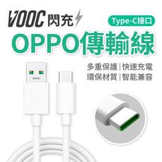 【OPPO R17閃充專用】OPPO閃充傳輸線 VOOC閃充線 Type-C充電線 快充線