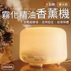 【買就送精油】霧化精油香薰機 1000ml  空氣加濕器 香薰機 加濕器 水氧機