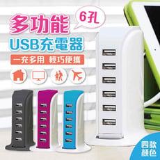 【一充多用!多孔USB迷你充電器】多孔USB充電器 6孔USB充電器 帆船排插 家用旅行插座 手機充
