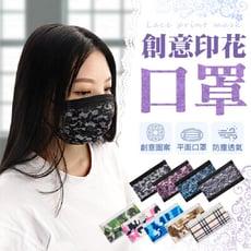 【熱門印花造型!吸睛口罩】 創意印花口罩 一次性口罩 成人口罩 大人口罩 透氣口罩 印花口罩 蕾絲口