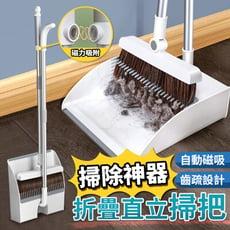 【梳齒設計!不粘毛髮】磁吸折疊掃把 掃除用具 掃地用具 防風掃把 掃頭髮 大掃除 掃帚 簸箕 畚斗