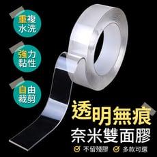 【厚2mm寬5cm長1m】魔力奈米雙面膠 無痕雙面膠 無痕膠帶 雙面膠帶 雙面膠