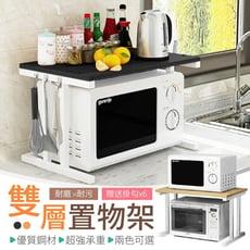 【贈送掛鉤!經久耐用】雙層廚房置物架 微波爐置物架 廚房置物櫃 調味罐收納 碗盤收納 置物架 調味架