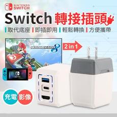 【switch插頭取代底座】安檢認證 Switch轉接插頭 Switch轉接 插頭 充電頭 充電器