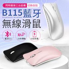 【可連三台設備!超靜音按鍵】 B115藍牙無線滑鼠 USB滑鼠 藍芽滑鼠 無線滑鼠 滑鼠 藍芽