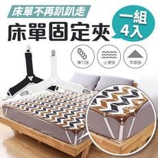 【蛇口設計!不傷布料】床單固定夾 床單固定器 床單固定扣 床單固定釦 床罩固定夾 床單扣