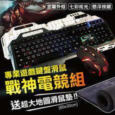 【送超大滑鼠墊!超殺電競組】戰神鍵盤滑鼠組 電競鍵盤 電競滑鼠 LED背光鍵盤 巨集滑鼠 靜音滑鼠