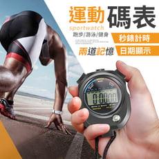 【精準計時!單道兩排】運動碼表 運動碼錶 電子碼錶 計時碼表 計時碼錶 電子碼表 田徑碼錶 計時器