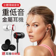 【送收納殼!渾厚低音】E3B重低音金屬耳機 入耳式耳機 高音質耳機 重低音耳機 線控耳機 有線耳機
