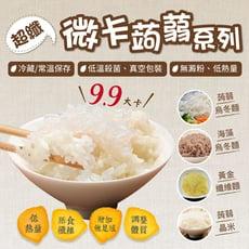 【日本網友狂推!高纖低熱量】年方十八 微卡蒟蒻系列 全素 蒟蒻晶米 蒟蒻烏龍麵 蒟蒻米 蒟蒻麵