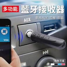 【藍芽接收!有線變無線】藍芽接收器 AUX 藍芽音頻接收器 無線藍芽接收器 藍芽音源接收器