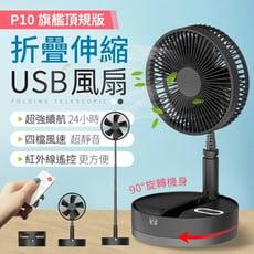 【全台首賣x原廠授權】P10 折疊風扇 充電風扇USB 超靜音風扇 立扇 風扇